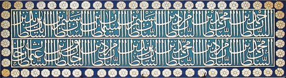 sultan-ahmed-camii-ve-kulliyesi-2